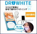 【DR.WHITE】ドクターホワイト☆スマホで簡単に歯のホワ...