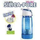 【即発送】シリカピュア【珪素水】SILICA・PURE 【タンブラー型浄水器】今だけ大人気