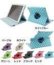 【iPad アクセサリー】iPad2/iPad3/iPad4...