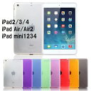 【ゆうパケット送料無料】iPad2/3/4/iPad Air/iPad Air2/iPad Pro 9.7/iPad mini1/2/3/iPad mini4 ケース★クリアカラー ソフトケース iP