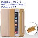 【ゆうパケット送料無料】iPad2/3/4/Air/Air 2/Pro9.7インチ/mini1/2/3/mini4 ケース★iPad ケース ipad mini...