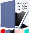 iPad Air2 エア2(A1566, A1567)用 ス...