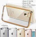 iphone7 ケース iphone7 Plus ケース iphone6s ケース iphone6 Plus ケース iPhone 5s クリアタイプ アイフォン6s iphone6 ケース iphone6 iphone6s シリコン バンパー 透明 カバー ハード クリア スマホケース iphone6s アイフォン6s ケース 【1201_flash】