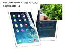 【ゆうパケット 送料無料 】【iPad2/3/4/Air/Air2/Pro