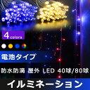 【★イルミネーション 電池式 LED 防滴 防水 5m 40...