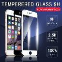 【送料無料】iPhone6plus 強化ガラス保護フィルム 表面硬度9H 厚さ0.33mm screen protector glass ガラスフィルム 画面割れを防ぐ スクリーン プロテクター 強化ガラスフィルム ケース/カバー 画面保護フィルム 【1201_flash】