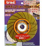 TRAD ダイヤディスクシャープナー DET-100