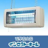 屋外用強力電撃殺虫器 FS15210 中型 軒下吊下型