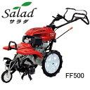 ミニ耕運機 サラダ FF500LA 耕幅550/310mm 【オイル充填・始動確認済】