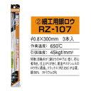 細工用銀ロウ 3本入 RZ-107