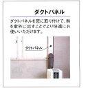 冷風・衣類乾燥除湿機用 長窓用ダクトパネル HDP-100M CORONA(コロナ) (1330〜1620mm)