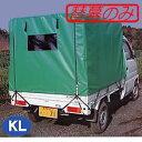 新型軽トラック用幌セットS-4型KL(グリーン)用 張替シー...