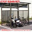 サイクルプラザI型(間口2356mm) CY11224S(ST) 【受注生産品】