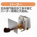 五右衛門風呂バーナー F-9(60Hz)