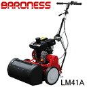 バロネス 小型ローンガーデンモアー(自走式エンジン芝刈機) LM41A