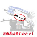 バンドソーブレード IS-BC100用替刃 ISBB-1470(5本組) ピッチ10/14 育良精機