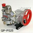 単体動力噴霧器 QP-PS25 本体のみ