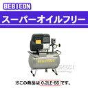 ベビコン エアーコンプレッサー スーパーオイルフリー 0.2LE-8T(周波数共用)