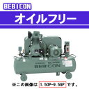 ベビコン エアーコンプレッサー オイルフリー 0.75OP-9.5GP5(50Hz用)