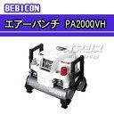 エアーコンプレッサー ベビコン エアーパンチ 高圧型無給油式 PA2000VH(周波数共用)