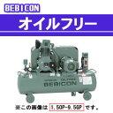 ベビコン エアーコンプレッサー オイルフリー 5.5OP-9.5GP5(50Hz用)