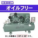ベビコン エアーコンプレッサー オイルフリー 7.5OP-8.5GP5(50Hz用)