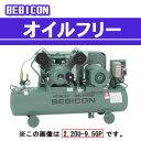 ベビコン エアーコンプレッサー オイルフリー 1.5OU-9.5GP6(60Hz用) 【受注生産品】
