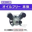 ベビコン エアーコンプレッサー オイルフリー本体 0.75OP-9.5CG