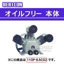 ベビコン エアーコンプレッサー オイルフリー本体 11OU-8.5CG2