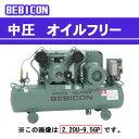 ベビコン エアーコンプレッサー 中圧オイルフリー 3.7OP-14VP5(50Hz用) 【受注生産品】