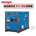 ディーゼルエンジン発電機 三相機 超低騒音型 DCA-13LSK
