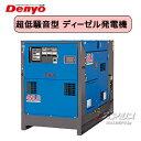 ディーゼルエンジン発電機 三相機 超低騒音型 DCA-45LSK