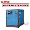 ディーゼルエンジン発電機 三相機 超低騒音型 DCA-45USK3