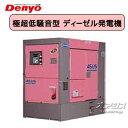 ディーゼルエンジン発電機 三相機 超低騒音型 DCA-45USI2 【受注生産品】