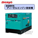 ディーゼルエンジン溶接機 超低騒音型 DAW-500SS デンヨー