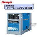 ディーゼルエンジン溶接機 使用率100 超低騒音型 DLW-300LS デンヨー