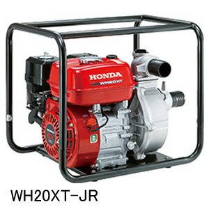 4サイクルエンジン 高圧ポンプ WH20XT-JF 口径φ50mm HONDA ホンダ 4ストローク エンジンポンプ ホンダ(HONDA) 4サイクルエンジン 高圧ポンプ WH20XT-JF 口径φ50mm