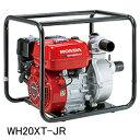 【受注生産品】4サイクルエンジン 高圧ポンプ WH20XT-JF 口径φ50mm