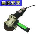 無段変速ディスクグラインダー 100mm DGR-110SC