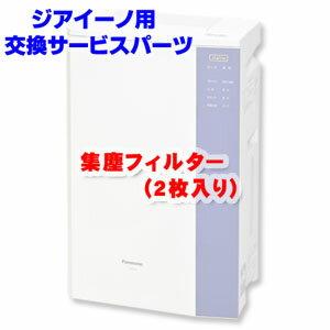 ジアイーノ用消耗品 集塵フィルター 2枚入り FKA0330173 Panasonic