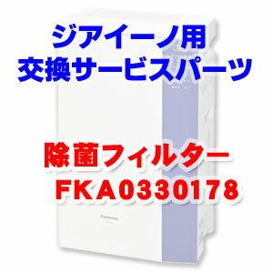 ジアイーノ用消耗品 除菌フィルター FKA0330178 Panasonic
