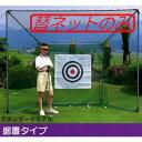 ゴルフネット GN-220(据置タイプ/旧1型) 張替ネット