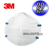 DS2規格(N95相当) 使い捨て万能防じんマスク(20枚入) 8205DS2