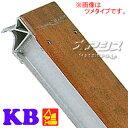 アルミブリッジ KB-180-24-4.0(1セット2本)