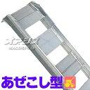 【受注生産品】あぜこし型アルミブリッジ SB-150-40-2.0(1セット2本)