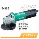 ディスクグラインダー M965 φ100mm 強力タイプ