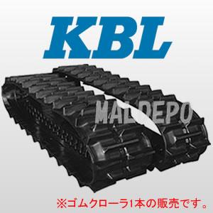 コンバイン用ゴムクローラー 4545NAS KBL 450x90x45 パターンA 芯金W【個人宅都度確認】【条件付送料無料】