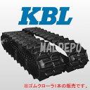 KBL 【個人宅都度確認】【条件付送料無料】コンバイン用ゴムクローラー 4545NAS 450x90x45