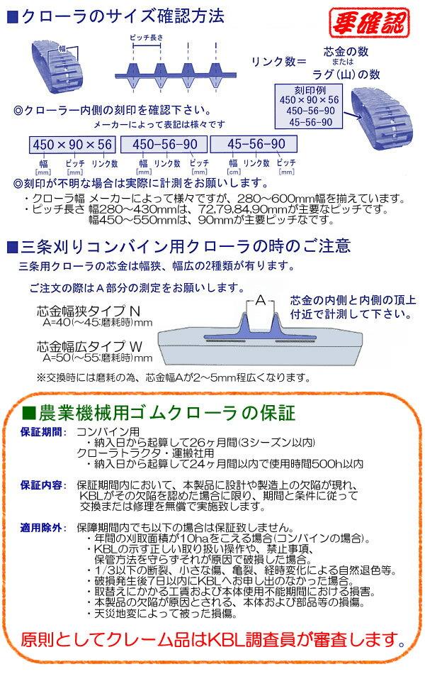 コンバイン用ゴムクローラー 4545NAS K...の紹介画像3