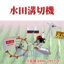 歩行式水田溝切機 MKF-266 26cc